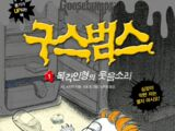 Goosebumps (original series)/Korean releases