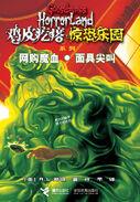 Monster Blood for Breakfast! - Chinese Cover - 网购魔血·面具尖叫 - 鸡皮疙瘩 恐怖地园