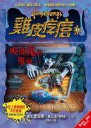 Vampirebreath-chinese