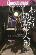 Nightofthelivingdummy-japanese