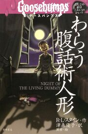 Nightofthelivingdummy-japanese