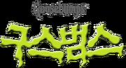 GoosebumpsKoreanTitle