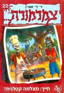 OS 04 Say Cheese and Die Hebrew cover