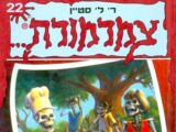 Goosebumps (original series)/Hebrew Releases