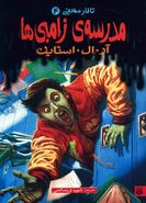 HH 4 Why I Quit Zombie School Persian cover Peydayesh