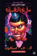 HL 18 Slappy New Year Persian cover Peydayesh