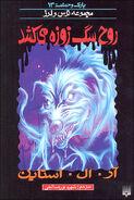 Whentheghostdoghowls-persian
