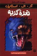 S2000 01 Cry of the Cat Persian cover Peydayesh