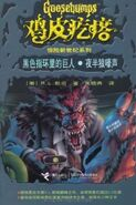 Series 2000 17 Werewolf Living room Chinese cover