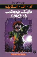 OS 20 Scarecrow Walks Midnight Persian cover Peydayesh