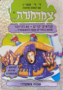 Beware of the Purple Peanut Butter - Hebrew cover - סכנה במקרר