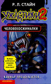 Revenge of the Body Squeezers - Russian Cover - Человекосжималки