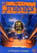 The Haunted Mask - Hebrew Cover - המסיכה המקוללת