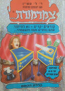 GYG 07 Magicians Spell Hebrew cover