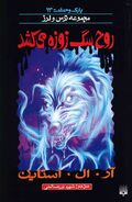 HL 13 When the Ghost Dog Howls Persian cover Peydayesh