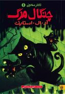 HH 1 Claws Persian cover Peydayesh
