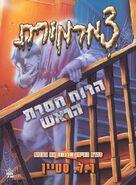 Headless Ghost Hebrew 2