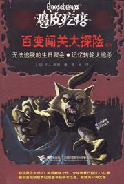 Scary Birthday to You! & All-Day Nightmare - Chinese cover - 无法逃脱的生日聚会•记忆转轮大逃杀