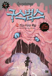 The Blob That Ate Everyone - Korean Cover - 인간 사냥꾼 블랍