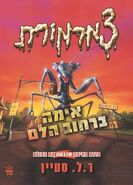 A Shocker on Shock Street - Hebrew Cover (Ver. 2)