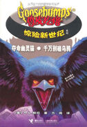 Revenge R Us - Chinese Cover - 夺命幽灵猫·千万别碰乌鸦-鸡皮疙瘩惊险新世纪