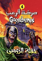 Zombiehalloween-arabic