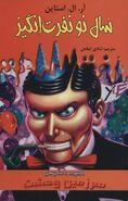 HL 18 Slappy New Year Persian cover Ordibehesht