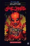 HL 16 Weirdo Halloween Persian cover Peydayesh