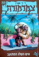 The Abominable Snowman of Pasadena - Hebrew Cover - איש השלג המתועב