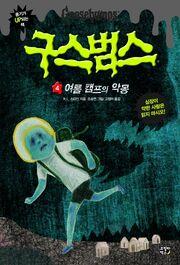 Welcometocampnightmare-korean