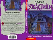 Dead house russian