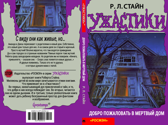 File:Dead house russian.jpg