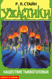 Attackofthejackolanterns-russian