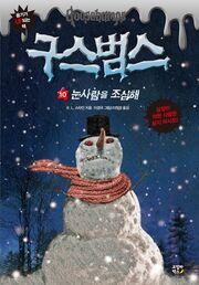 Bewarethesnowman-korean