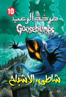 Ghostbeach-classicgoosebumps-arabic