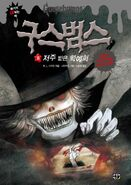 Phantomoftheauditorium-korean
