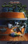 Vampirebreath-persian
