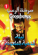 Nightofthelivingdummy2-classicgoosebumps-arabic