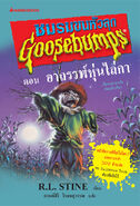 Thescarecrowwalksatmidnight-thai