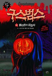 Attackofthejackolanterns-korean