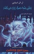 HL 13 Ghost Dog Howls Persian cover Ordibehesht