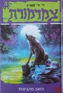 OS 14 Werewolf of Fever Swamp Hebrew 3 orig cover