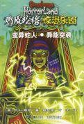 Help!wehavestrangepowers!-chinese