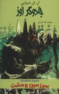HL 17 Wizard of Ooze Persian cover Ordibehesht