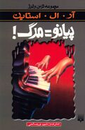 OS 13 Piano Lessons Can be Murder Persian cover Peydayesh