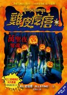 Attackofthejackolanterns-chinese