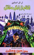HL 1 Revenge Living Dummy Persian cover Ordibehesht