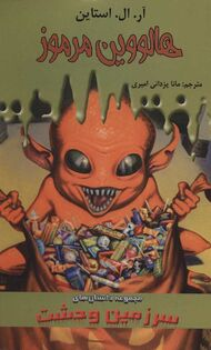 HL 16 Weirdo Halloween Persian cover Ordibehesht