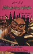 HL 5 Dr Maniac vs Robby Schwarz Persian cover Ordibehesht
