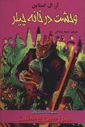 HL 19 Horror Chiller House Persian cover Ordibehesht